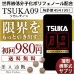 ツカレナイン(TSUKA09)の口コミは?驚くべき効果が・・・!