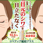 リペアップ琥珀プラスの口コミや効果を徹底的に調査した結果まとめ