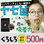 くろしろ(活性炭ダイエットサプリ)を最安値で購入できる販売店は?