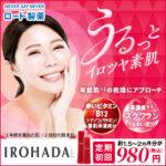 【いろはだ】の化粧水や美容液の価格は?お得なキャンペーン情報