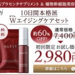 AGEST(エイジスト)のプラセンタサプリと美容液のお試しはコチラ