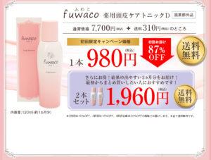 fuwaco