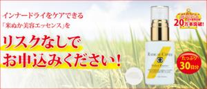 米ぬか美容エッセンス