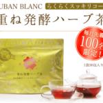 重ね発酵ハーブ茶の店舗は楽天・アマゾン?最安値の販売店情報
