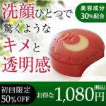 ペネロピムーン junoa(ジュノア)洗顔石鹸の販売店舗情報まとめ