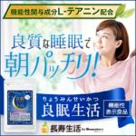 良眠生活・L-テアニンサプリの販売店は楽天?最安値を調査!
