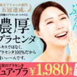 ピュアプラ(東京プラセンタ)の最安値は?お得な販売店を調査!