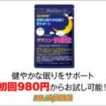 快眠サプリ【テアニン快眠粒】の最安値は?販売店を検証!