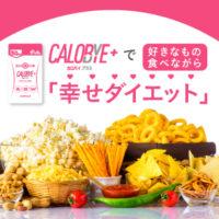 CALOBYE+(カロバイプラス)