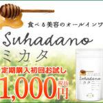 Suhadanoミカタの最安値で購入できるのは?お得な販売店を検証!