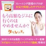 タベレッチャ白インゲン豆サプリの最安値は?お得な販売店を検証!