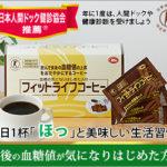 フィットライフコーヒーは楽天が安いの?最安値の販売店を検証!