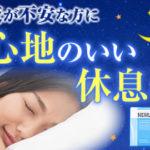 睡眠サプリ NEMLINA(ネムリナ)の最安値は?販売店を検証!