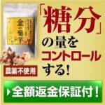 金の菊芋は通販の楽天が安いの?最安値の販売店を検証!