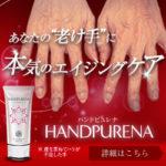ハンドピュレナ手の甲の血管・しわ対策クリーム最安値の販売店情報