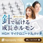 Apropolyヒト成長ホルモン(HGH)パッチの販売店情報