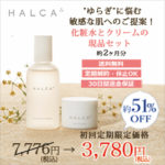 HALCA(ハルカ)化粧品(美容液水・保湿クリーム)のお試し情報