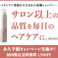 BESHINE 炭酸シャンプー