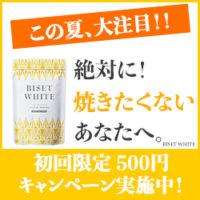 BISET WHITE 飲む日焼け止め