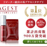 AGEST(エイジスト)馬プラセンタサプリの口コミ・販売店情報