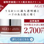 agest(エイジスト)ステムクリームの口コミ・販売店情報