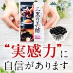 三黒の美酢(さんごくのみず)の口コミ・最安値の販売店情報