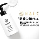 NALC(ナルク)ヘパリンミルクローションのお得な通販情報
