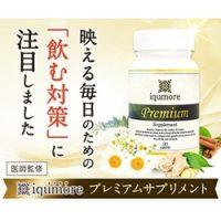イクモアプレミアムサプリメント