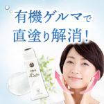 リンクローダー ゲルマニウムローラー美容液の口コミ・販売店情報